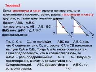 Теорема2 Если гипотенуза и катет одного прямоугольного треугольника соответст
