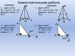 Самостоятельная работа 1. Дано: ∆ABC, BD – высота, АD = DC Доказать: ∆АВD = ∆