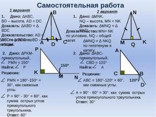 Самостоятельная работа Дано: ∆ABC, BD – высота, АD = DC Доказать: ∆АВD = ∆ BD