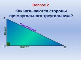 C B А Гипотенуза Катет Катет Как называются стороны прямоугольного треугольн
