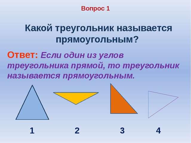 Вопрос 1 Какой треугольник называется прямоугольным? Ответ: Если один из угло...