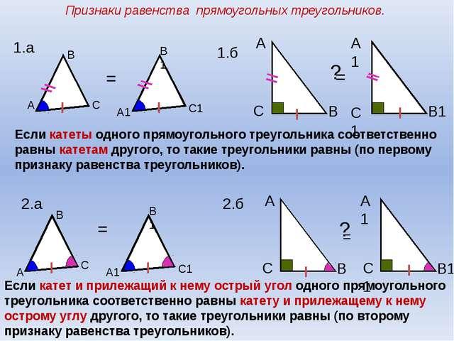 Признаки равенства прямоугольных треугольников. A B C A1 B1 C1 А C B А1 C1 B1...