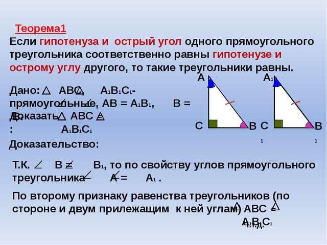 Теорема1 Если гипотенуза и острый угол одного прямоугольного треугольника соо...