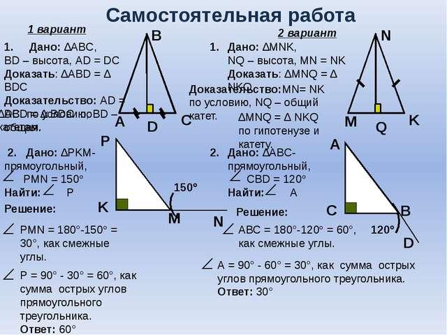 Самостоятельная работа Дано: ∆ABC, BD – высота, АD = DC Доказать: ∆АВD = ∆ BD...