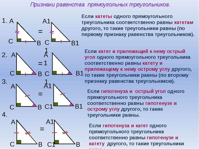Признаки равенства прямоугольных треугольников. А C B А1 C1 B1 1. = 2. А C B...