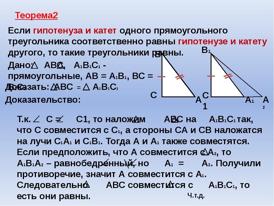 Теорема2 Если гипотенуза и катет одного прямоугольного треугольника соответст...