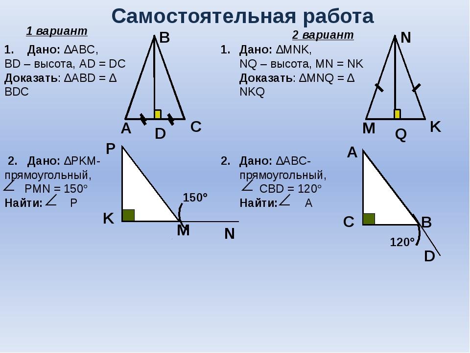 Самостоятельная работа 1. Дано: ∆ABC, BD – высота, АD = DC Доказать: ∆АВD = ∆...