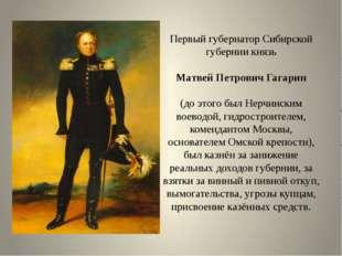 Первый губернатор Сибирской губернии князь Матвей Петрович Гагарин (до этого