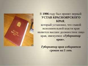 В 1996 году был принят первый УСТАВ КРАСНОЯРСКОГО КРАЯ, который установил, чт