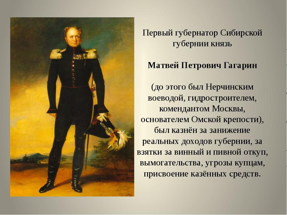Первый губернатор Сибирской губернии князь Матвей Петрович Гагарин (до этого...