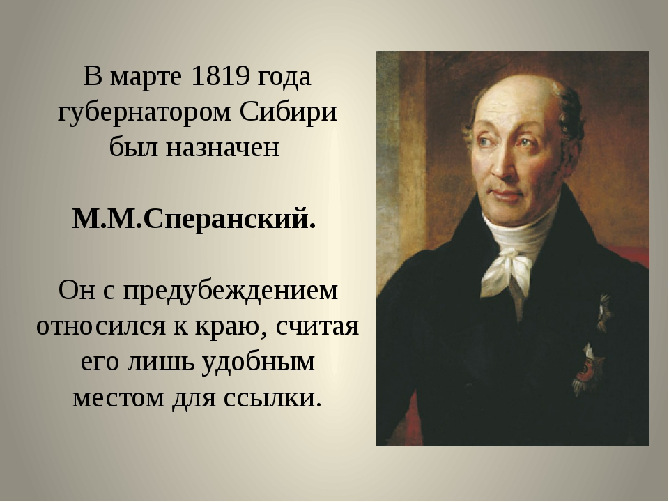 В марте 1819 года губернатором Сибири был назначен М.М.Сперанский. Он с преду...