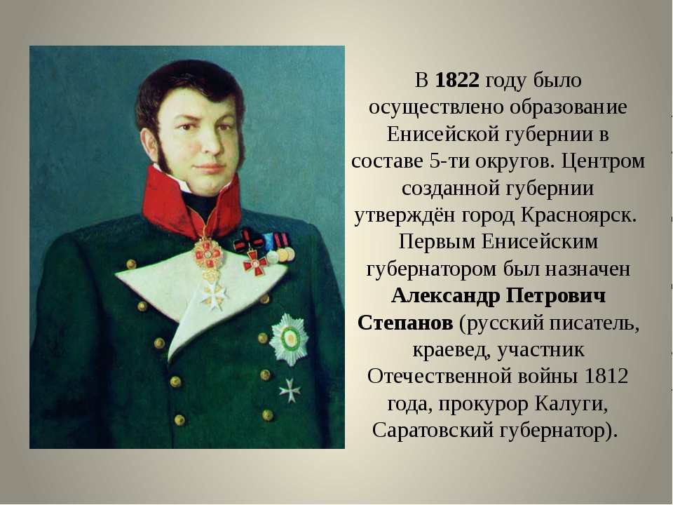 В 1822 году было осуществлено образование Енисейской губернии в составе 5-ти...