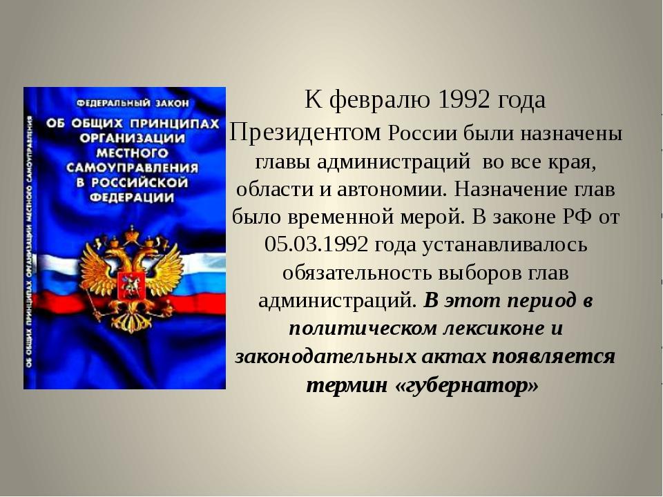 К февралю 1992 года Президентом России были назначены главы администраций во...