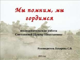 Мы помним, мы гордимся исследовательская работа Сметаниной Ирины Николаевны 2