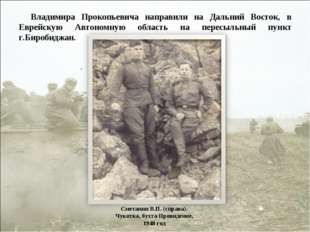 Владимира Прокопьевича направили на Дальний Восток, в Еврейскую Автономную об