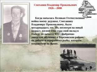 Сметанин Владимир Прокопьевич 1926 – 2000 Когда началась Великая Отечественна
