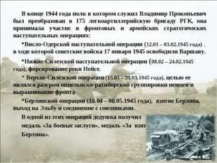 В конце 1944 года полк в котором служил Владимир Прокопьевич был преобразован