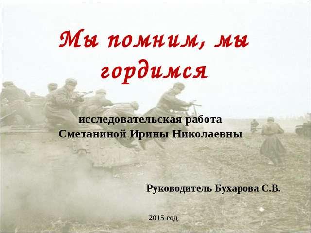 Мы помним, мы гордимся исследовательская работа Сметаниной Ирины Николаевны 2...