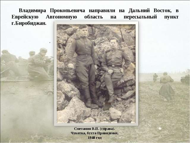 Владимира Прокопьевича направили на Дальний Восток, в Еврейскую Автономную об...