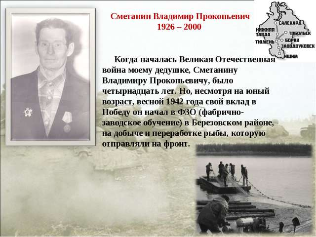 Сметанин Владимир Прокопьевич 1926 – 2000 Когда началась Великая Отечественна...