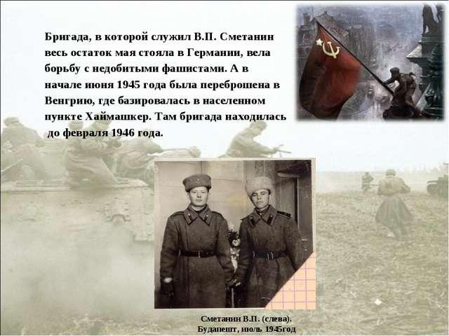 Бригада, в которой служил В.П. Сметанин весь остаток мая стояла в Германии,...
