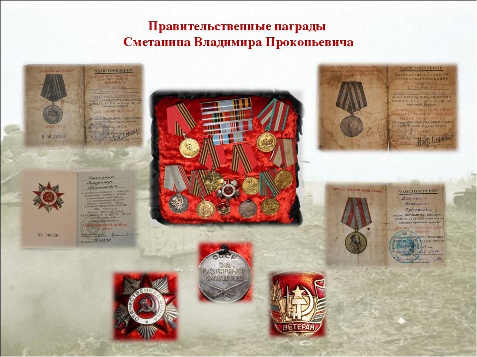 Правительственные награды Сметанина Владимира Прокопьевича