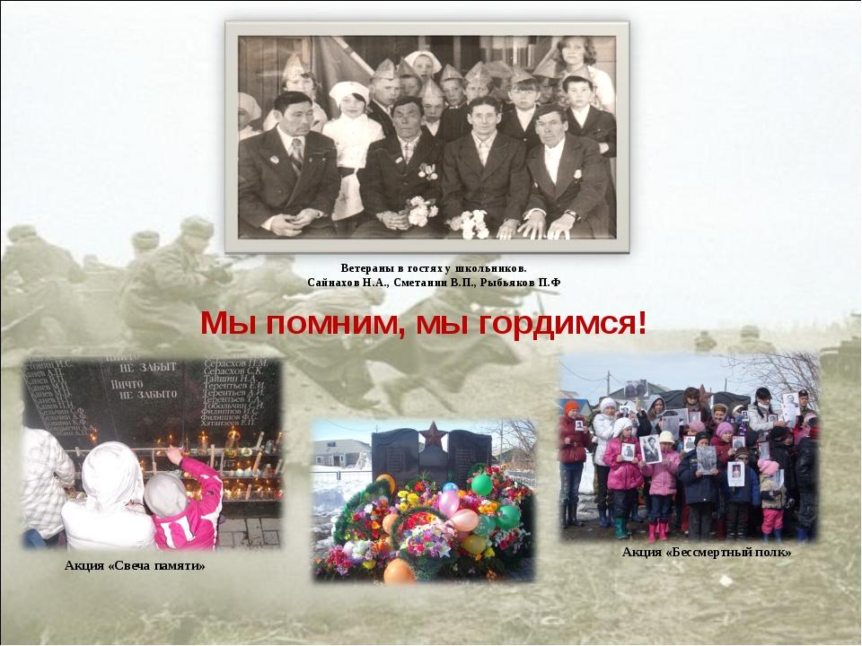 Ветераны в гостях у школьников. Сайнахов Н.А., Сметанин В.П., Рыбьяков П.Ф Мы...