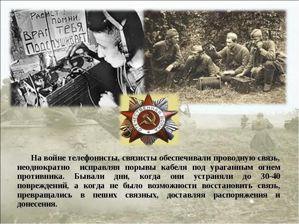 На войне телефонисты, связисты обеспечивали проводную связь, неоднократно ис...