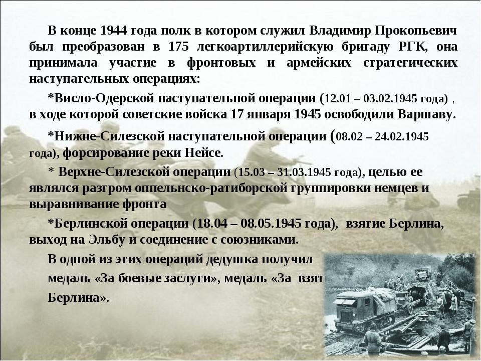 В конце 1944 года полк в котором служил Владимир Прокопьевич был преобразован...