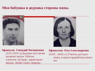 Мои бабушка и дедушка стороны папы. Афанасьева Роза Александровна (1935 -2001