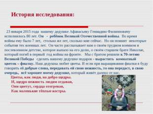 История исследования: 23 января 2015 года нашему дедушке Афанасьеву Геннадию