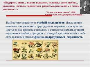 На Востоке существует особый язык цветов. Язык цветов помогает людям понять