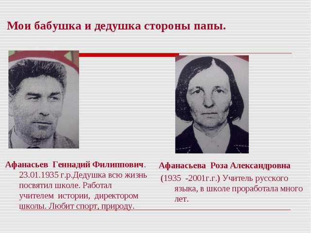 Мои бабушка и дедушка стороны папы. Афанасьева Роза Александровна (1935 -2001...