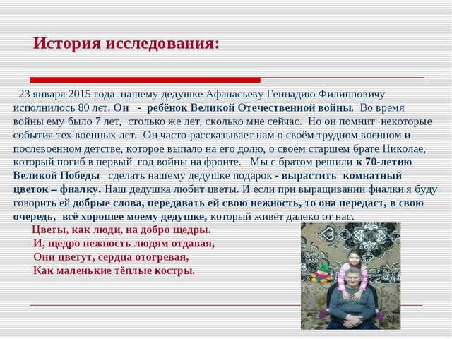 История исследования: 23 января 2015 года нашему дедушке Афанасьеву Геннадию...