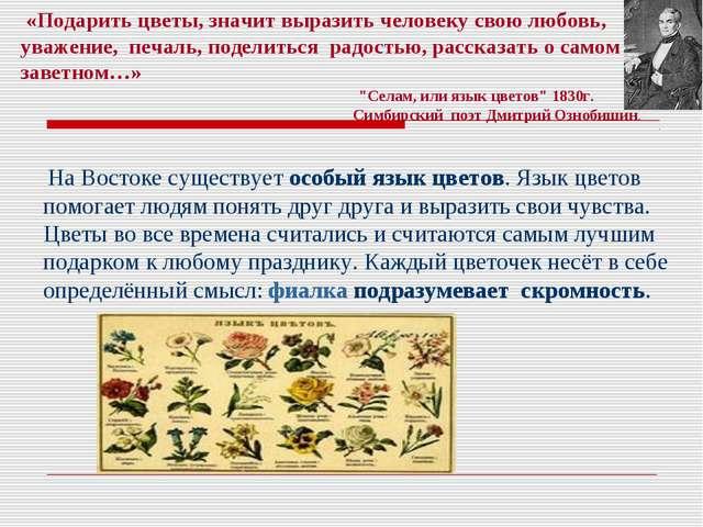 На Востоке существует особый язык цветов. Язык цветов помогает людям понять...