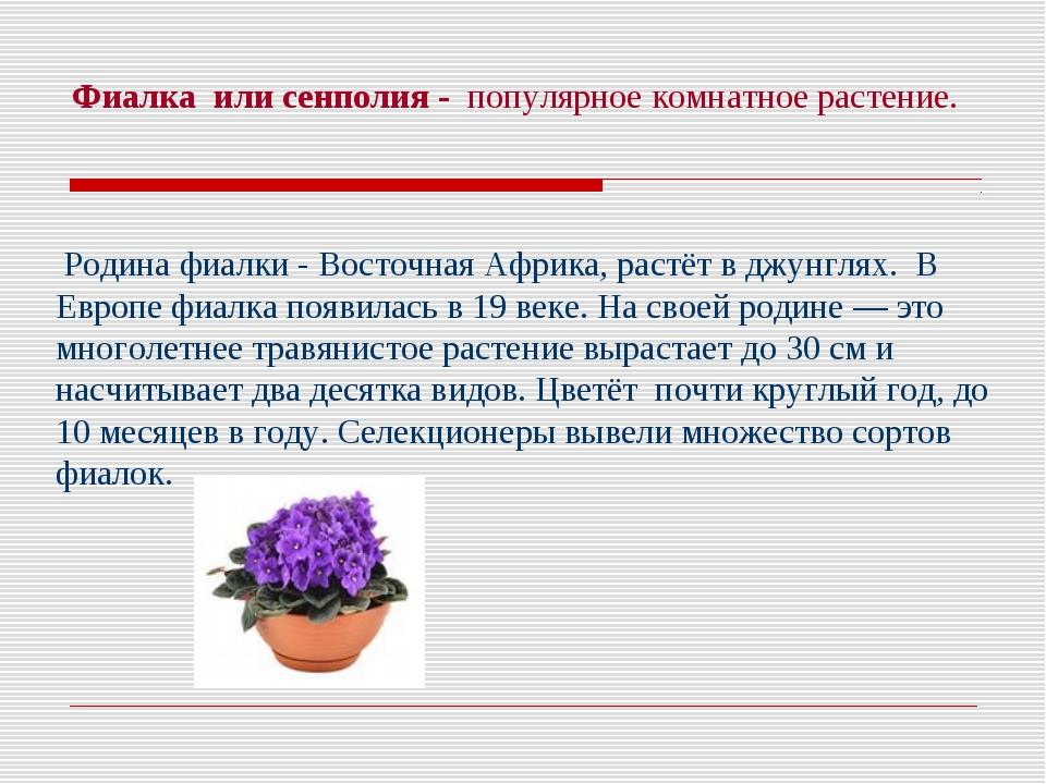 Презентация. Влияние звуков на рост и развитие растений. 1-4 класс