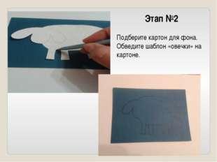 Этап №2 Подберите картон для фона. Обведите шаблон «овечки» на картоне.