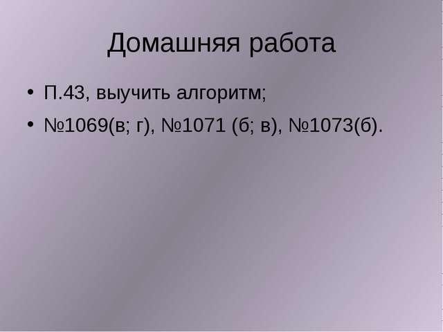 Домашняя работа П.43, выучить алгоритм; №1069(в; г), №1071 (б; в), №1073(б).