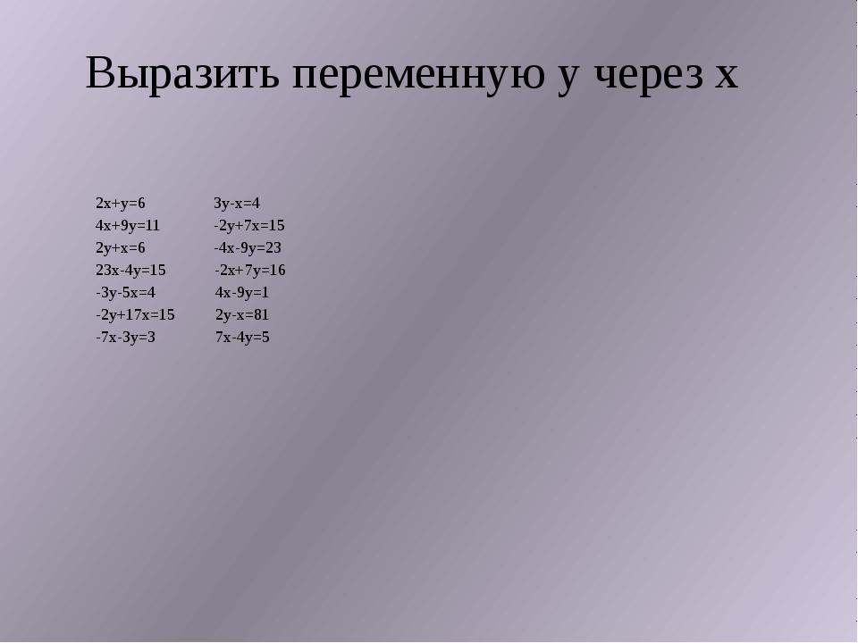 Выразить переменную у через х 2х+у=6 3у-х=4 4х+9у=11 -2у+7х=15 2у+х=6 -4х-9у=...