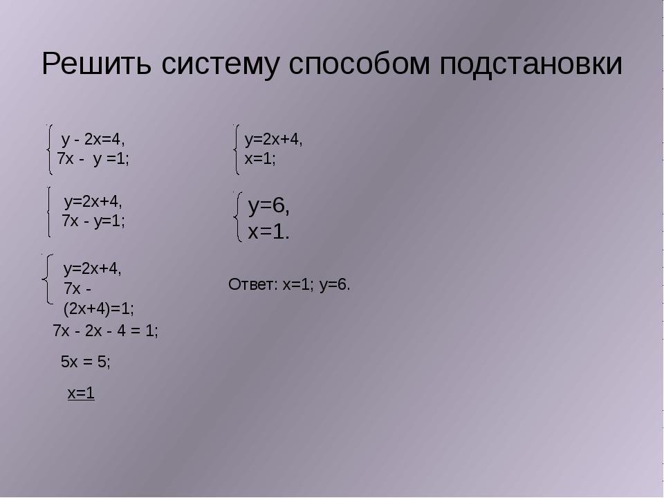 Решить систему способом подстановки у - 2х=4, 7х - у =1; у=2х+4, 7х - (2х+4)=...
