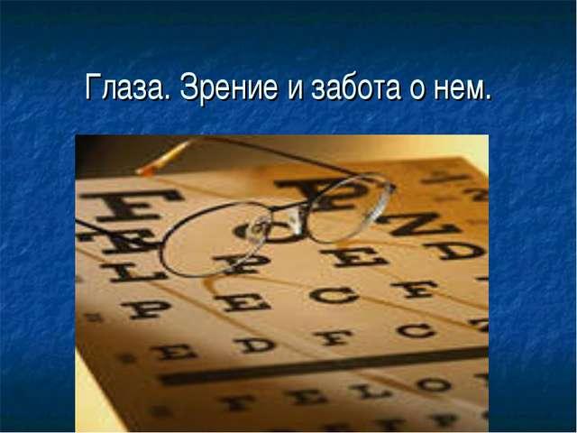 Глаза. Зрение и забота о нем.
