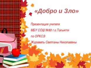 «Добро и Зло» Презентация учителя МБУ СОШ №80 г.о.Тольятти по ОРКСЭ Журавель