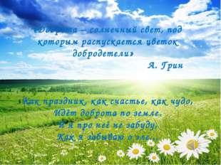 «Доброта – солнечный свет, под которым распускается цветок добродетели» А. Г