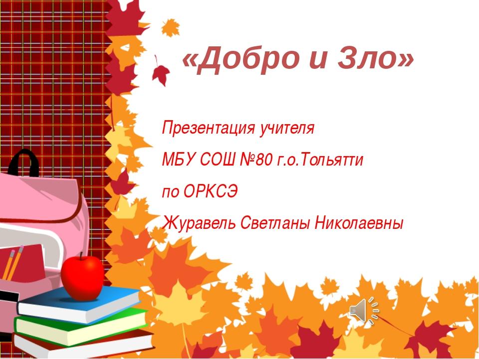 «Добро и Зло» Презентация учителя МБУ СОШ №80 г.о.Тольятти по ОРКСЭ Журавель...