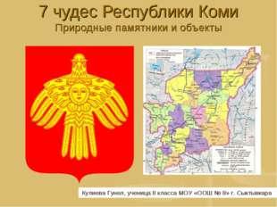 7 чудес Республики Коми Природные памятники и объекты Кулиева Гунел, ученица