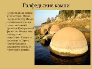 Галфедьские камни Необычный сад камней возле деревни Малое Галово на берегу И