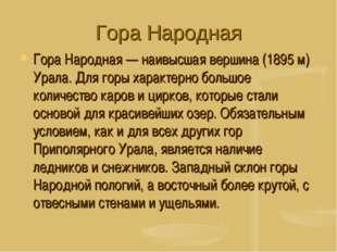 Гора Народная Гора Народная — наивысшая вершина (1895 м) Урала. Для горы хара