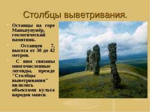 Столбцы выветривания. Останцы на горе Маньпупунёр, геологический памятник. Ос