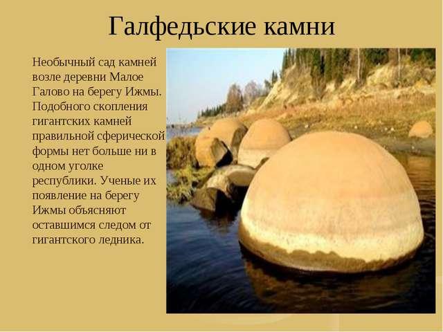 Галфедьские камни Необычный сад камней возле деревни Малое Галово на берегу И...