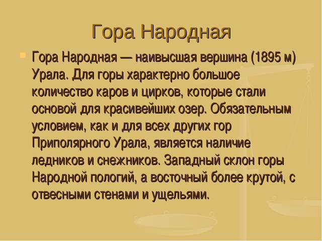 Гора Народная Гора Народная — наивысшая вершина (1895 м) Урала. Для горы хара...